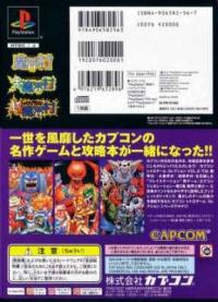 Capcom Retro Collection Vol. 2 Box Art