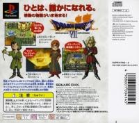 Dragon Quest VII: Eden no Senshi-tachi - PSOne Books Box Art