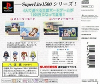 Endless Season: Anoko Doko Noko - SuperLite 1500 Series Box Art