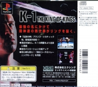 Fighting Illusion: K-1 Revenge - PlayStation the Best Box Art