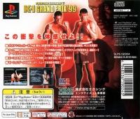 Fighting Illusion V: K-1 Grand Prix '99 Box Art