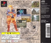 Final Fantasy Tactics - Ultimate Hits Box Art