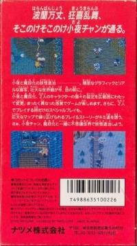KiKi KaiKai: Nazo no Kuro Manto Box Art