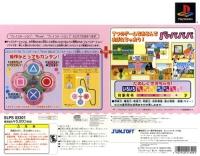 Bandai Kids Station Controller Set - Barbapapa Box Art