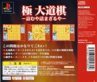Kiwame Daidougi: Tsumuya Tsumazaruya - Major Wave Series Box Art
