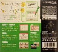 Eigo ga Nigate na Otona no DS Training: Eigo Zuke Box Art