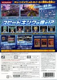 Yu-Gi-Oh! 5D's: Wheelie Breakers Box Art
