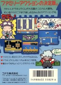Akumajo Special: Boku Dracula-Kun Box Art