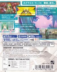 Hatsune Miku: Project Diva f Box Art