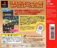 Pachi-Slot Teiou: Big Wave / Pika Gorou / BB Junkie 7 - Best of the Best Box Art