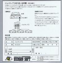 Hudson Soft Joy Tap 3 Box Art