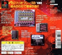 Sakkyoku Surundamon: Dance Remix-hen Box Art