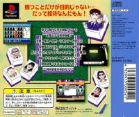 Salary Man Settai Mahjong Box Art