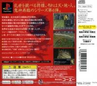 Sangokushi VI - PlayStation the Best Box Art