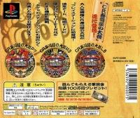 Sanyo Pachinko Paradise 4 Box Art