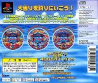 Sanyo Pachinko Paradise 5 Box Art