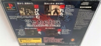 Rittai Ninja Katsugeki Tenchu: Shinobi-Gaisen Box Art