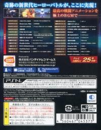Super Hero Generation - Special Sound Edition Box Art