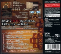 Kyokugen Dasshutsu: 9 Jikan, 9 Nin, 9 no Tobira Box Art