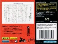 Kyojin no Doshin: Kaihou Sensen Chibikko Chikko Daishuugou Box Art