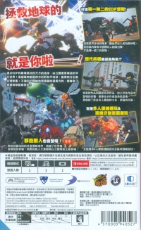 Earth Defense Force: World Brothers Box Art