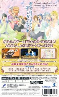 Bakumatsu Renka Shinsengumi: Jinchuu Houkoku no Shi Box Art