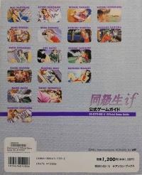 Do-Kyu-Sei if Official Game Guide Box Art