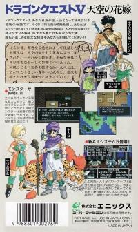 Dragon Quest V: Tenkuu no Hanayome Box Art