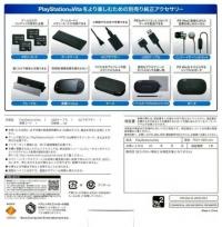 Sony PlayStation Vita PCH-1000 ZA01 Box Art