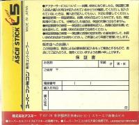 ASCII Stick Super L5 Box Art
