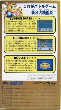 Super Bomberman 2 Box Art