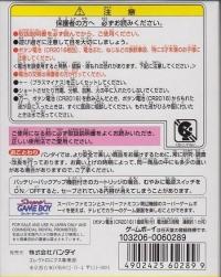 Game de Hakken!! Tamagotchi: Ouchi to Mesutchi