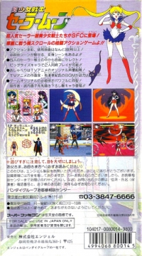 Bishoujo Senshi Sailor Moon Box Art