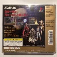 Akumajou Dracula X: Gekka no Yasoukyoku Box Art