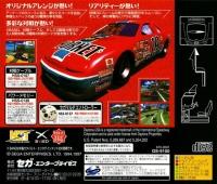 Daytona USA: Circuit Edition Box Art