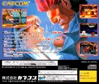 Street Fighter Zero 2 Box Art