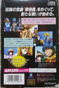 3x3 Eyes: Sanjiyan Henjou - w/VHS Tape Box Art