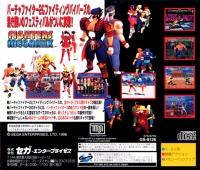 Fighters Megamix Box Art