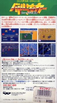 Battle Soccer: Field no Hasha Box Art