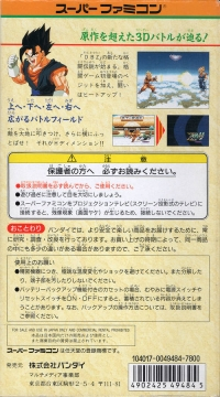 Dragon Ball Z: Hyper Dimension Box Art