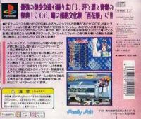 Asuka 120% Burning Fest Special Box Art