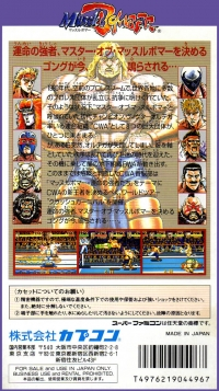 Muscle Bomber: The Body Explosion Box Art