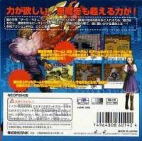 Beast Busters: Yami no Seitai Heiki Box Art