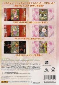 Muchi Muchi Pork! & Pink Sweets: Ibara Sore Kara - Cave the Best Box Art
