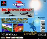 Ace Combat Box Art