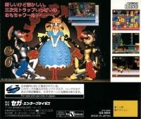 Clockwork Knight: Pepperouchau's Adventure - First Volume Box Art