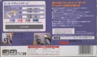 Barcode Taisen Bardigun Box Art