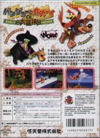 Banjo to Kazooie no Daibouken Box Art