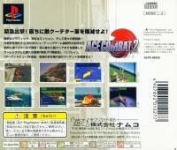 Ace Combat 2 Box Art