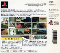 Ace Combat 3: Electrosphere Box Art